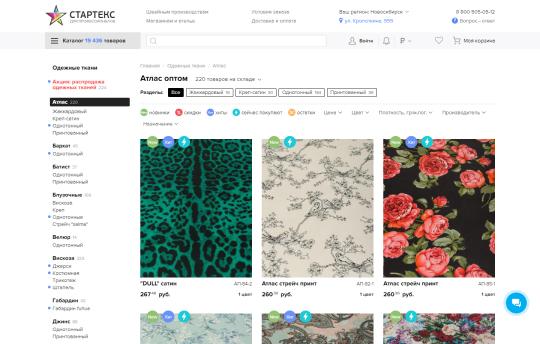 Стартекс интернет магазин тканей официальный сайт новосибирск товары для школы оптом в спб